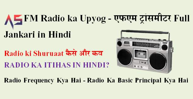 FM Radio ka Upyog - एफएम ट्रांसमीटर Full Jankari in Hindi