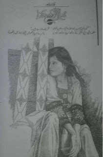 Dunya Eik Ghorak Dhanda (Afsana) By Qanta Rabia Pdf Download