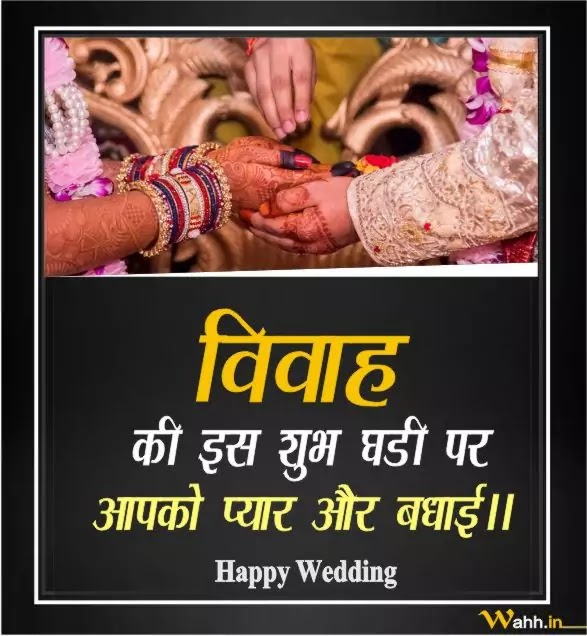 New-Marriage-Wishes