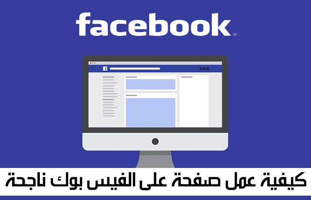 كيفية عمل صفحة على الفيس بوك ناجحة