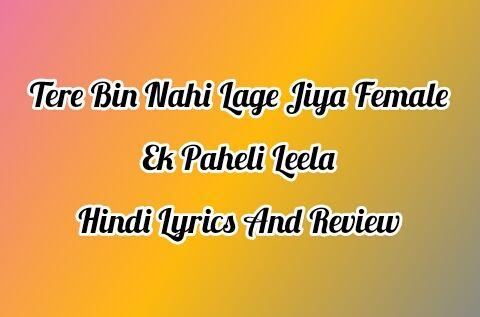 tere-bin-nahi-laage-jiya-female-lyrics-in-hindi-tulsi-kumar-ek-paheli-leela