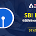 SBI PO Notification 2021 Out PDF in Hindi, Check Exam Date, Eligibility for 2000+ Post  (SBI PO 2021: Notification PDF, Exam Date, Eligibility for 2056 Posts))