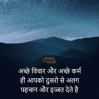 Best Golden Thoughts of Life in Hindi