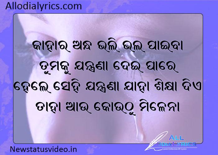 Odia Shayari Photo for Status