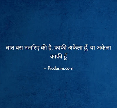 30 Best Quotes in Hindi | Quotes in Hindi on Life