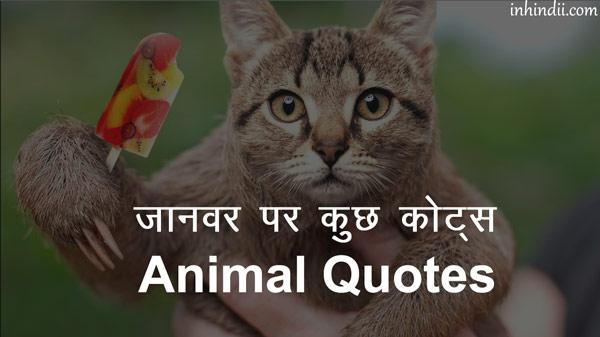 जनवर पर कछ कटस Animal Quotes In Hindi