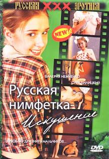Russkaya nimfetka: iskusheniye (2004)