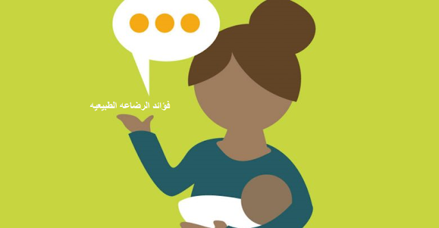 مدة الرضاعة الطبيعية لحديثي الولادة