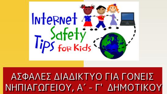 Webinar για γονείς: Ασφαλές Διαδίκτυο για γονείς παιδιών Νηπιαγωγείου και Α', Β', Γ' τάξεων Δημοτικού