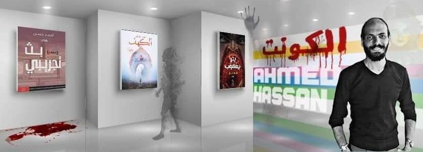 """رواية بث تجريبي - الإصدار الثالث للكاتب """" أحمد حسن """" معرض القاهرة الدولي 2020"""