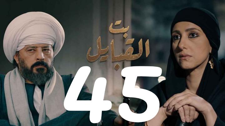 مسلسل بت القبايل الحلقه 45