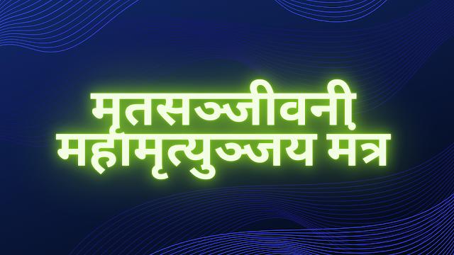 मृतसञ्जीवनी महामृत्युञ्जय मंत्र | Mritsanjivani Mantra |