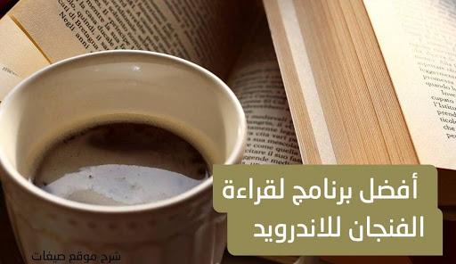 قراءة فنجان القهوة