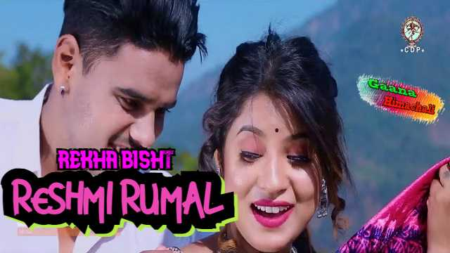 RESHMI RUMAL mp3 Song Download REKHA BISHT ~ Gaana Himachali