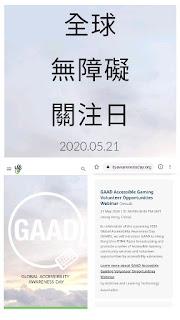 業界資訊 : 香港首個支持【 Global Accessiblity Awareness Day 全球無障礙關注日】的無障礙遊戲義工服務活動!