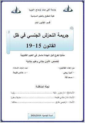 مذكرة ماستر: جريمة التحرش الجنسي في ظل القانون 15-19 PDF