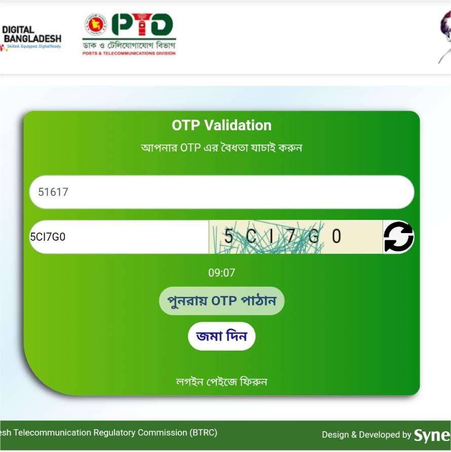 Unofficial Phone Registration BTRC - আনঅফিসিয়াল ফোনকে অফিসিয়াল করুন অনলাইনেই।