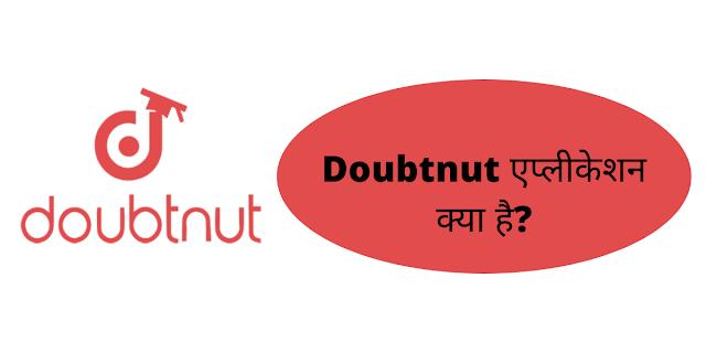 Doubtnut एप्लीकेशन क्या है?