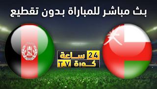 مشاهدة مباراة عمان وافغانستان بث مباشر بتاريخ 10-10-2019 تصفيات آسيا المؤهلة لكأس العالم 2022