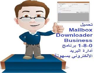 تحميل Mailbox Downloader Business 1-8-0 برنامج أدارة البريد الألكتروني بسهولة