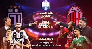 اهداف وملخص مباراة يوفنتوس وميلان اليوم 16/1/2019 كأس السوبر الإيطالي قناة الرياضية السعودية KSA Sports HD1