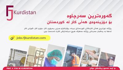 هەڵی کار لە کوردستان  Find a job in kurdistan وظائف شاغرة في العراق - كوردستان