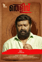 lal, thelivu in english, thelivu malayalam movie, thelivu film, malayalam film thelivu, thelivu images, thelivu, mallurelease