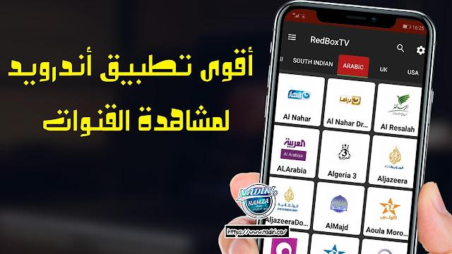 تحميل تطبيق REDBOX TV لمشاهدة القنوات العربية و الاجنبية و اقوى الباقات الرياضية