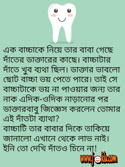 Toothache Bengali funny story joke