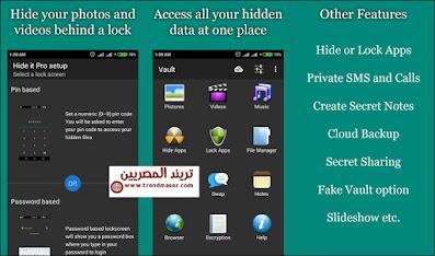 أفضل طرق اخفاء التطبيقات والصور