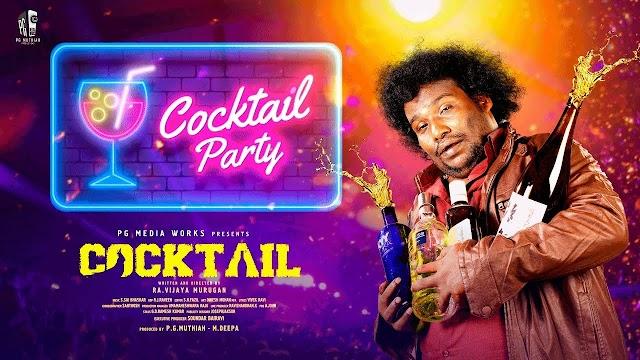 Cocktail party lyrics - cocktail, Yogi Babu, sai Bhaskar|Tamil song lyrics