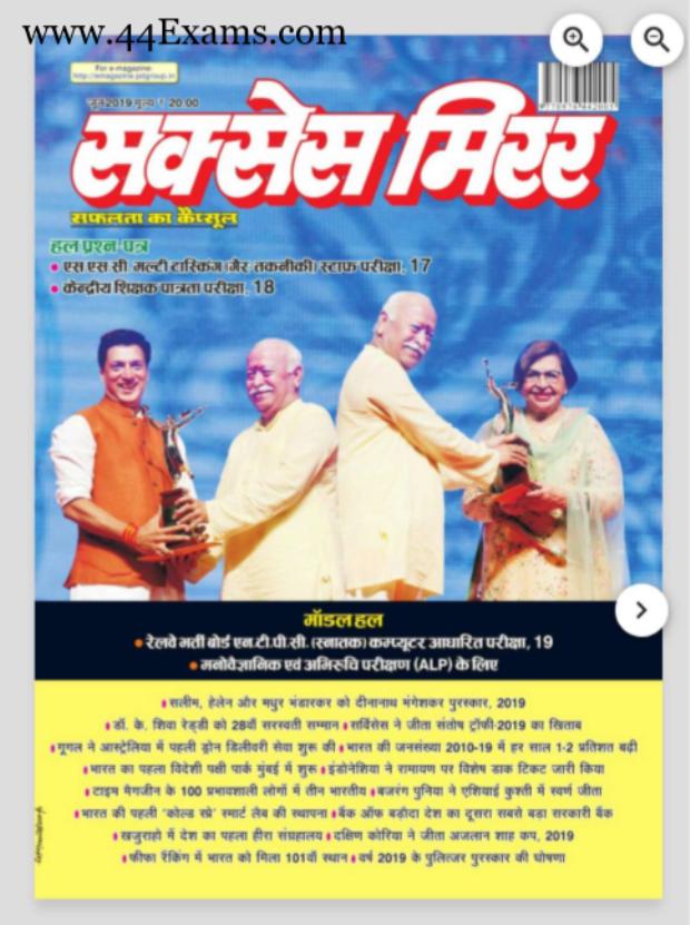 सक्सेस मिरर कर्रेंट अफेयर्स (जून 2019) : सभी प्रतियोगी परीक्षा हेतु हिंदी पीडीऍफ़ पुस्तक | Success Mirror Current Affairs (June 2019) : For All Competitive Exam Hindi PDF Book