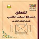 تحميل كتب منهج صف ثالث ثانوي ادبي اليمن Download books third class secondary Yemen pdf %25D8%25A7%25D9%2584%25D9%2585%25D9%2586%25D8%25B7%25D9%2582