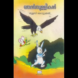 Thenthullikal - Short Stories For Kids