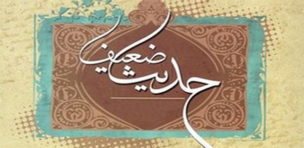 hadees-zayeef