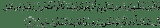Surat Al-Mujadilah Ayat 3