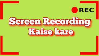 Screen Record Kaise Kare