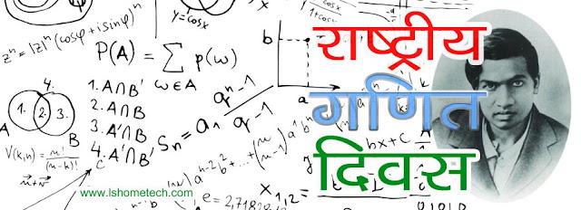 राष्ट्रीय गणित दिवस National Mathematics Day कब मनाया जाता है