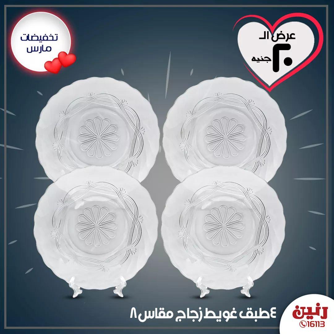 عروض رنين اليوم مهرجان ال 20 جنيه الجمعه والسبت 20 و21 مارس 2020