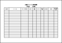 文書ファイル管理簿 033