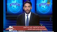 برنامج ملعب الشاطر 16-1-2017 إسلام الشاطر وك/ مصطفى يونس