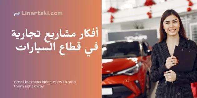أفكار مشاريع تجارية في قطاع السيارات