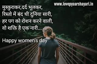 2021 women's day hindi shayari images