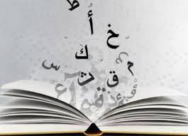 أسباب تدهور اللغة العربية