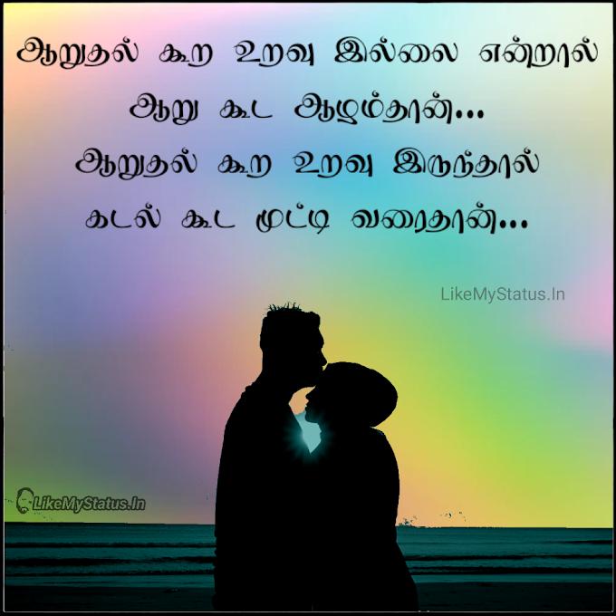 ஆறுதல் கூற உறவு... Tamil Quote Image...