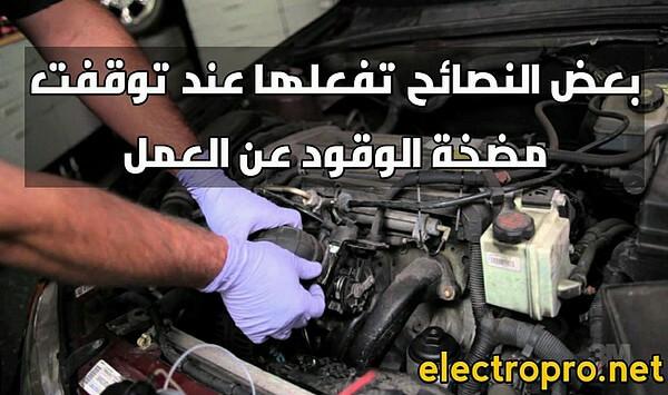ماذا تفعل عند توقفت مضخة الوقود عن العمل؟