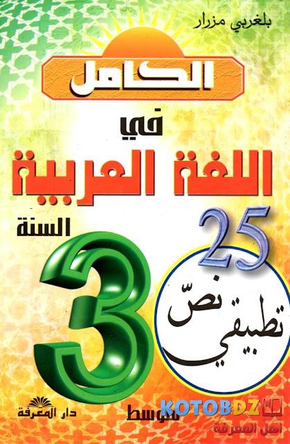 كتاب اللغة العربية السنة الثالثة متوسط الجيل الثاني