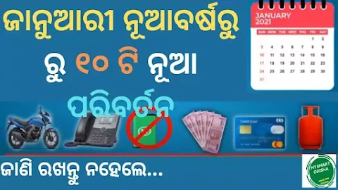 1st January 2021 New Rules || New Year 2021 Rules || New Year 2021 Rules Odisha