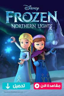 مشاهدة وتحميل فيلم  فروزن الجديد Lego Frozen Northern Lights 2016 مدبلج