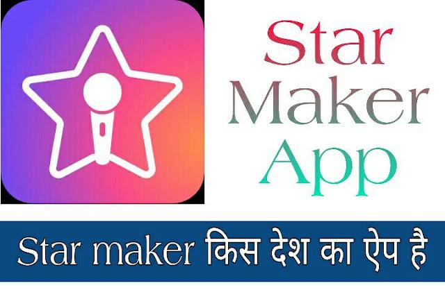 Starmaker App किस देश का है